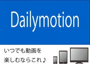dailymotion-300x225