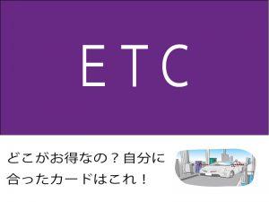 etc-300x225