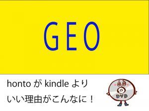 geo-300x225