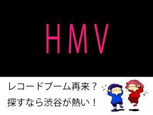 hmv-300x225