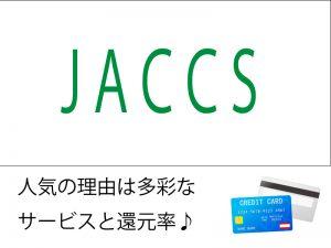 jaccs-300x225
