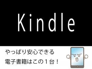 kindle-300x225