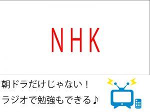 nhk-300x225