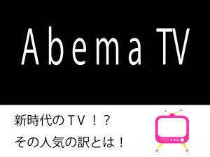 abema-tv-300x225