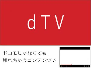 dtv-300x225