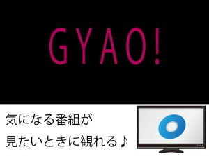 gyao-300x225