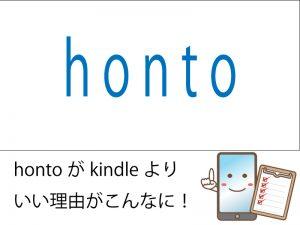 honto-300x225