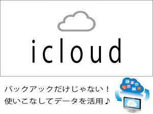 icloud-300x225