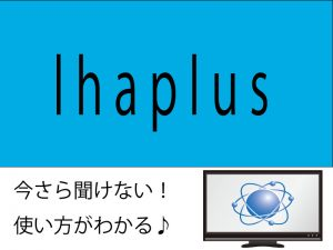 lhaplus-300x225