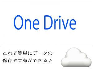 onedrive1-300x225