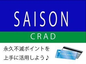 saison-300x225