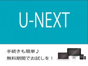 u-next-300x225